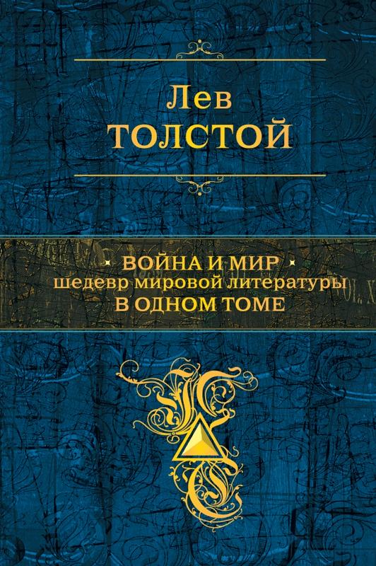 Купить Война и мир. Шедевр мировой литературы в одном томе, Лев Толстой, 978-5-699-52476-1
