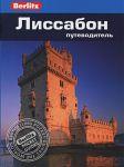 Книга Лиссабон. Путеводитель