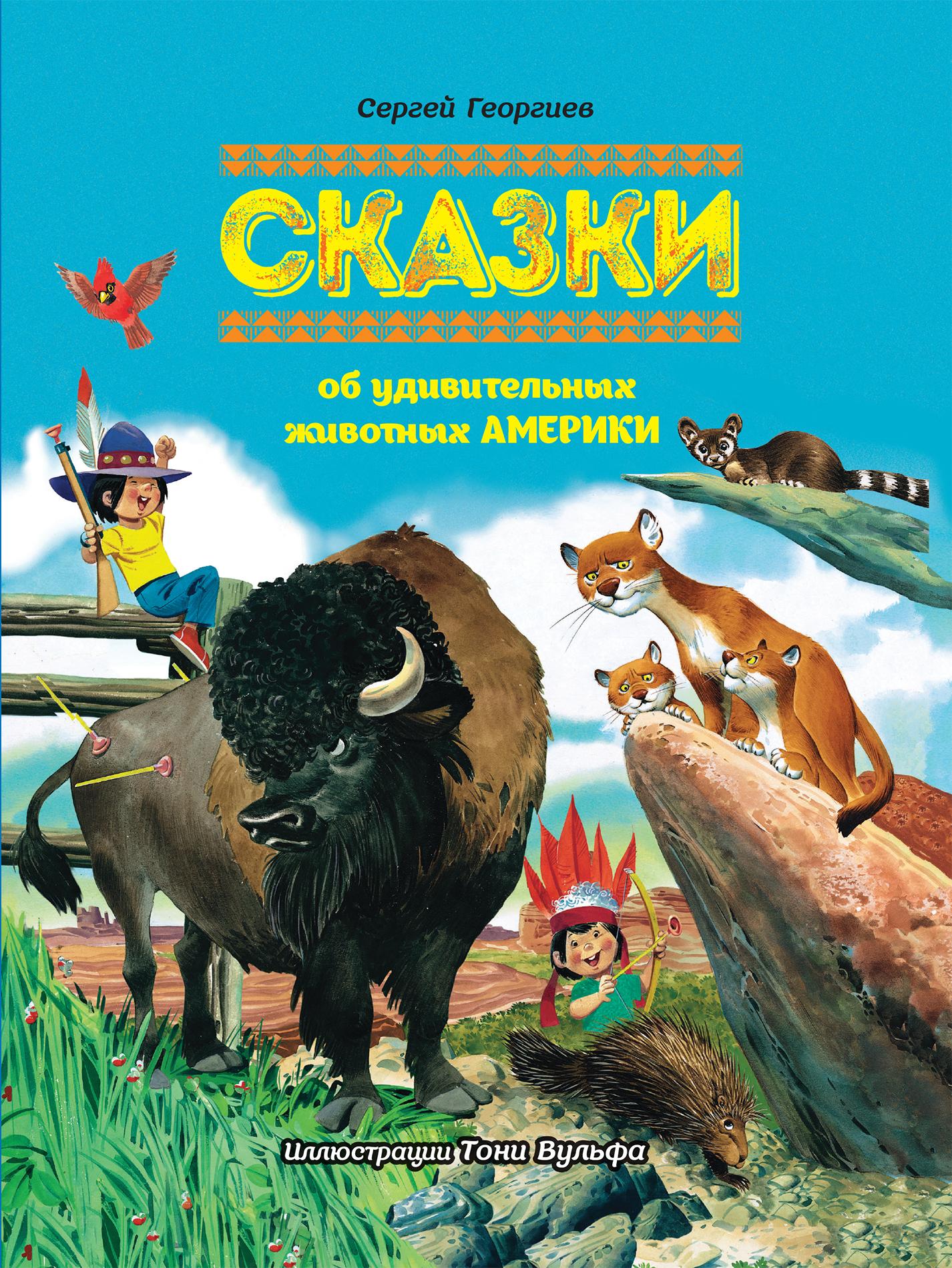 Купить Сказки об удивительных животных Америки, Сергей Георгиев, 978-5-699-82241-6