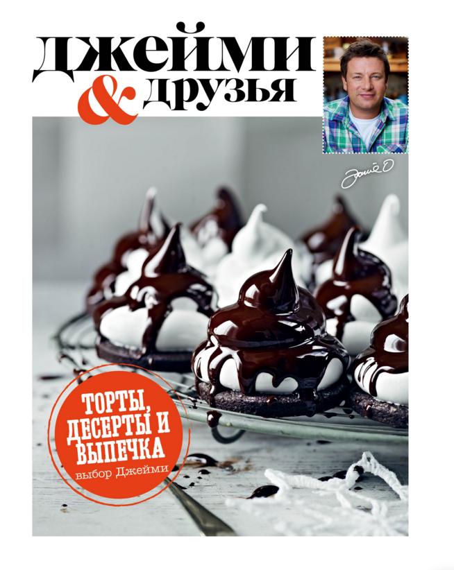 Купить Выбор Джейми. Торты, десерты и выпечка, Джейми Оливер, 978-5-699-82768-8
