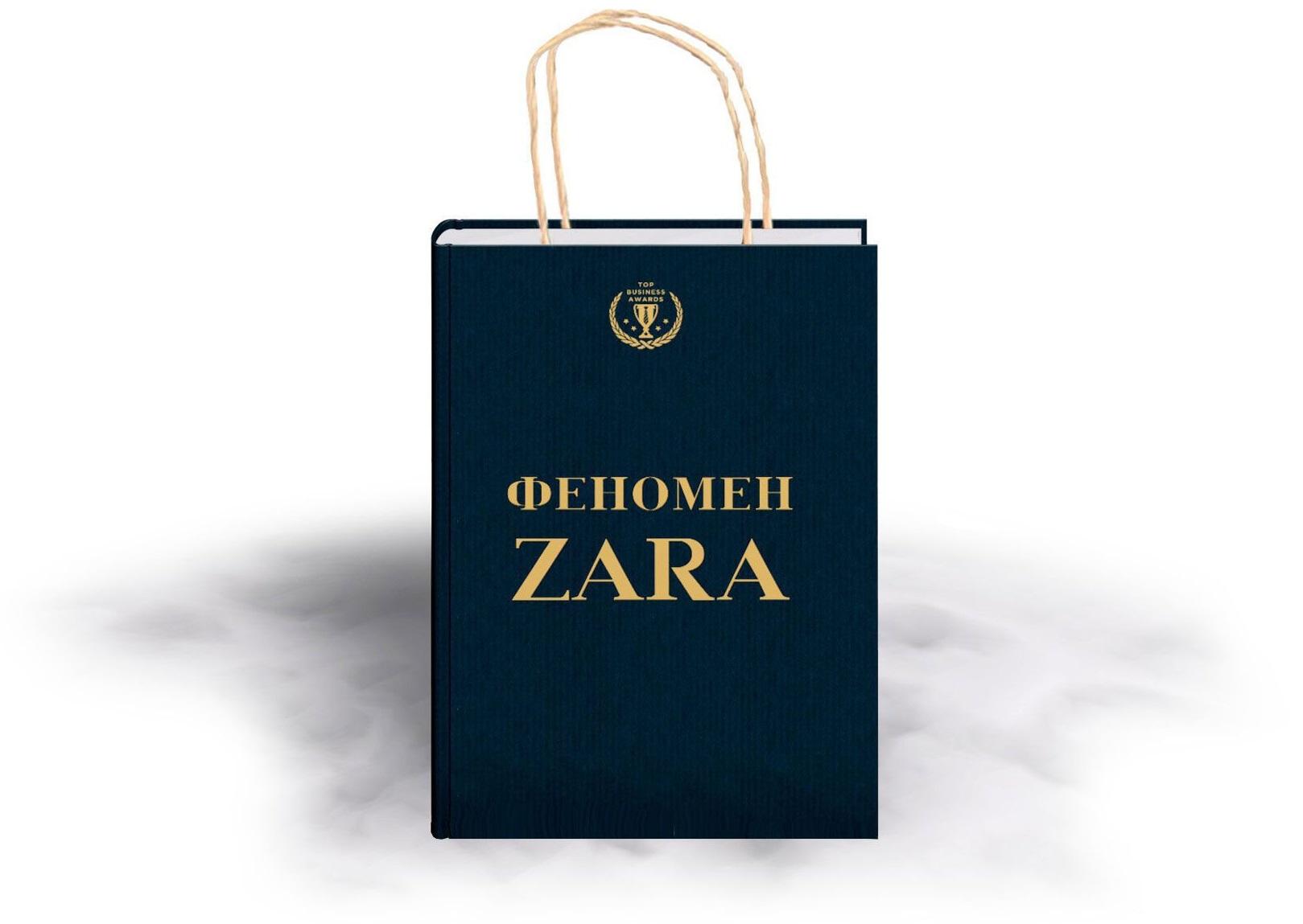 """Результат пошуку зображень за запитом """"Феномен Zara"""""""
