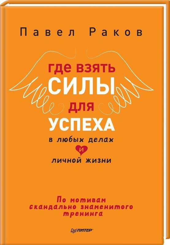 Купить Где взять силы для успеха в любых делах и личной жизни, Павел Раков, 978-5-496-01254-6
