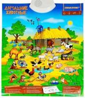 Говорящий плакат 'Домашние животные'
