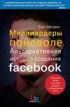 Книга Миллиардеры поневоле. Альтернативная история создания Facebook
