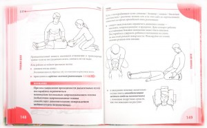 фото страниц Справочник здравомыслящих родителей. Часть 2 'Неотложная помощь' #3