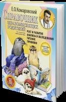 Книга Справочник здравомыслящих родителей. Часть 1 'Рост и развитие. Анализы и обследования. Питание. Прививки'