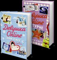 Книга Девушка online (супер-комплект из 2-х книг)