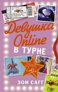 фото страниц Девушка online (супер-комплект из 2-х книг) #3