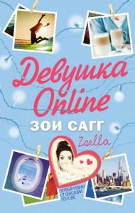 фото страниц Девушка online (супер-комплект из 2-х книг) #2