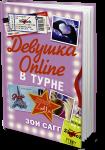 Книга Девушка Online в турне