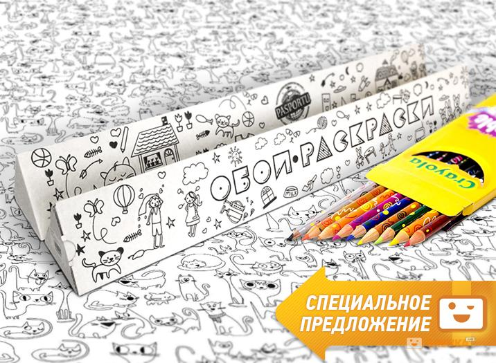 Обои-раскраски Веселые коты (60 х 100 см) + Карандаши Crayola с ластиком (10 шт)