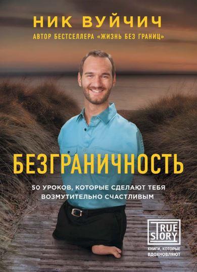 Купить Безграничность. 50 уроков, которые сделают тебя возмутительно счастливым, Ник Вуйчич, 978-5-699-81210-3