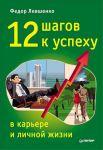 Книга 12 шагов к успеху в карьере и личной жизни
