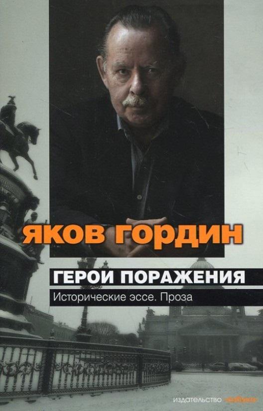 Купить Герои поражения. Исторические эссе, проза, Яков Гордин, 978-5-389-01415-2