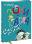 Книга Зоки и Бада. Сладкие рецепты