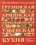 Книга Грузинская, армянская, азербайджанская, узбекская кухня: национальные рецепты от знаменитых поваров