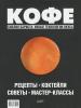 Книга Кофе: Рецепты. Коктейли. Советы. Мастер-классы