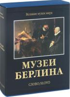 Книга Музеи Берлина (подарочное издание)