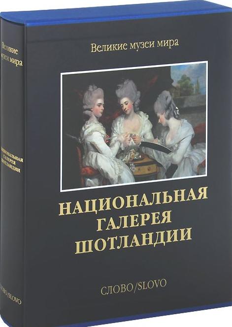 Купить Национальная галерея Шотландии (подарочное издание), Мария Пожарова, 978-5-387-00564-0, 978-5-387-01053-8