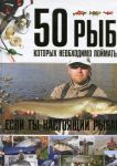 Книга 50 рыб, которых необходимо поймать, если ты настоящий рыбак