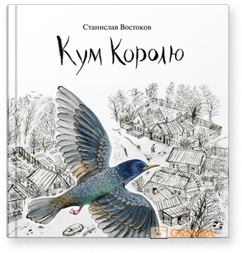 Купить Кум Королю, Станислав Востоков, 978-5-906640-46-8