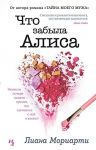 Книга Что забыла Алиса