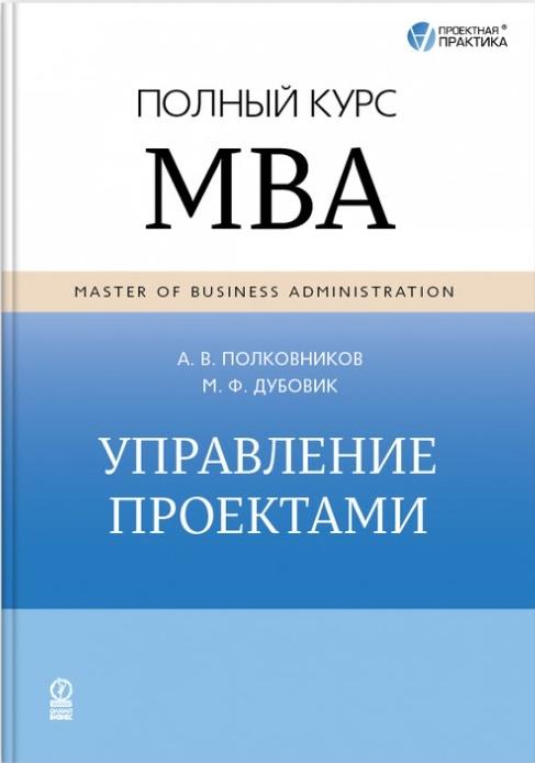 Купить Управление проектами. Полный курс МВА, Михаил Дубовик, 978-5-9693-0241-9, 978-5-9693-0291-4, 978-5-9693-0346-1