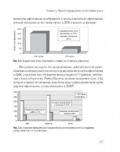 фото страниц Китайское исследование. Результаты самого масштабного исследования связи питания и здоровья #4