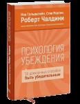 Книга Психология убеждения. 50 доказанных способов быть убедительным