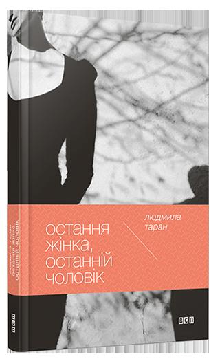 Купить Остання жінка, останній чоловік, Людмила Таран, 978-617-679-210-9