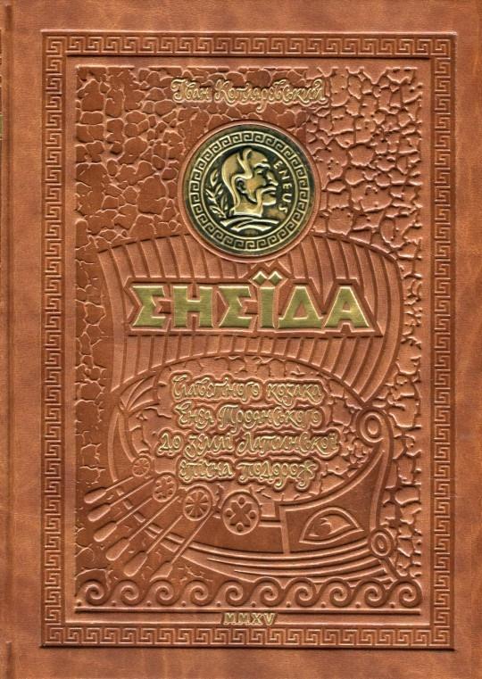 Купить Енеїда, Іван Котляревський, 978-966-429-353-9
