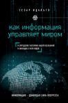 Книга Как информация управляет миром