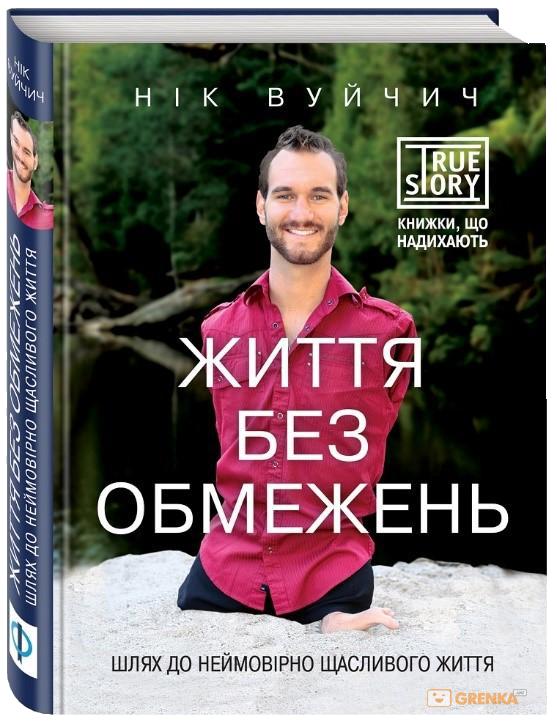 Купить Життя без обмежень, Нік Вуйчич, 978-617-7347-00-1