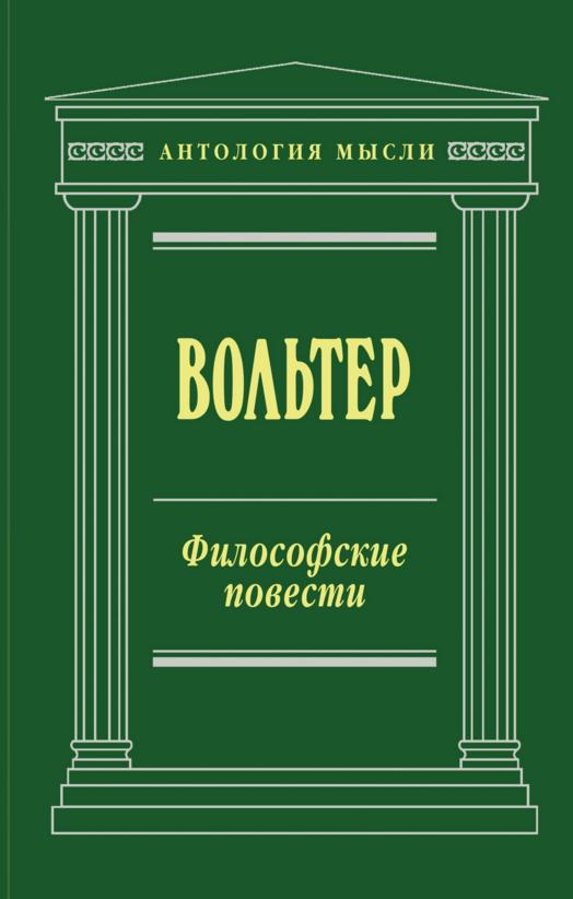 Купить Философские повести, Вольтер, 978-5-699-81111-3