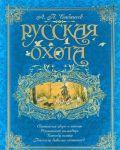 Книга Русская охота