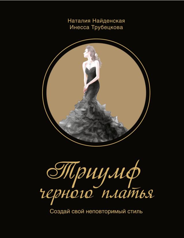 Купить Триумф черного платья. Создай свой неповторимый стиль, Инесса Трубецкова, 978-5-699-83589-8