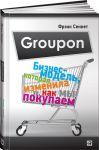 Книга Groupon. Бизнес-модель, которая изменила то, как мы покупаем