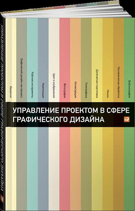 Управление проектом в сфере графического дизайна, Розета Мус, 978-5-9614-2246-7  - купить со скидкой