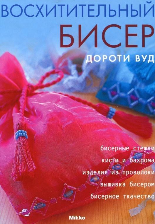 Купить Восхитительный бисер, Дороти Вуд, 978-966-2269-11-6