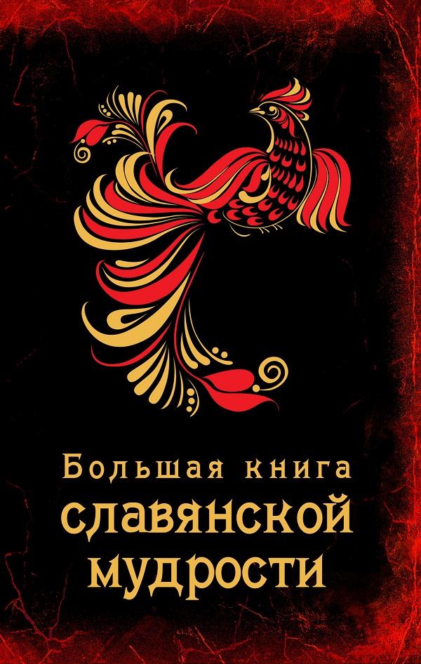 Купить Большая книга славянской мудрости, А. Серов, 978-5-699-77286-5