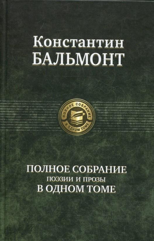 Купить Полное собрание поэзии и прозы в одном томе, Константин Бальмонт, 978-5-9922-0948-8, 978-5-9922-2710-9