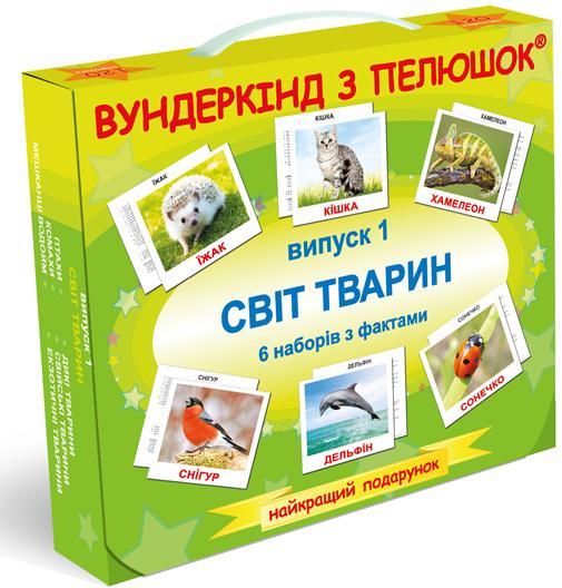 Купить Подарунковий набір 'Вундеркінд з пелюшок' N1 Cвіт тварин, Вундеркинд с пелёнок
