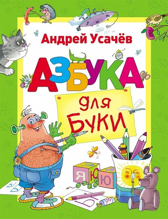 Купить Азбука для Буки, Андрей Усачев, 978-5-353-07063-4
