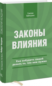 Книга Законы влияния. Как побудить людей делать то, что вам нужно