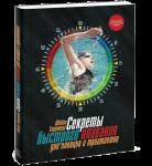 Книга Секреты быстрого плавания для пловцов и триатлетов