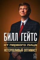 Книга Билл Гейтс: от первого лица. Нетерпеливый оптимист