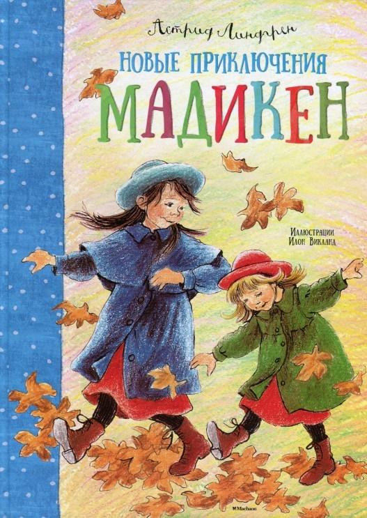 Купить Новые приключения Мадикен, Астрид Линдгрен, 978-5-389-10534-8