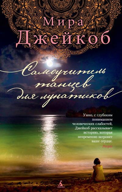Купить Самоучитель танцев для лунатиков, Мира Джейкоб, 978-5-389-08112-3