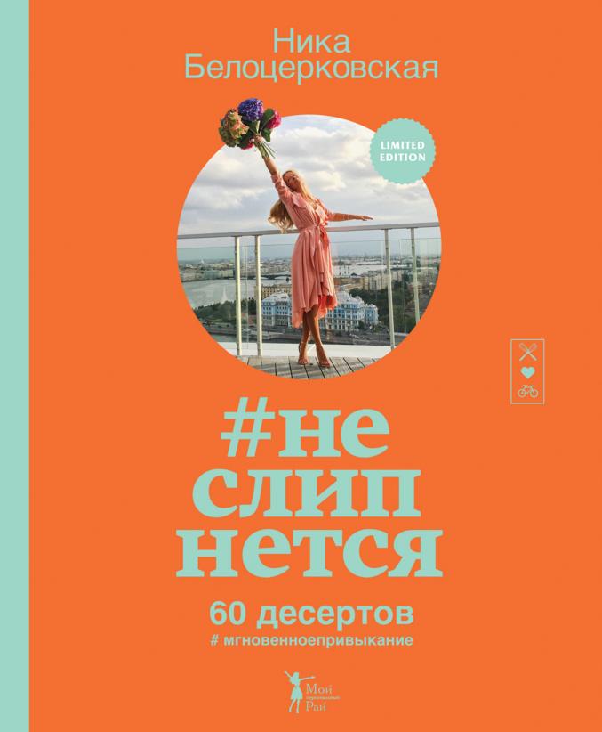 Купить Неслипнется, Вероника Белоцерковская, 978-5-699-87745-4