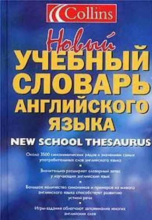 Новый учебный словарь английского языка